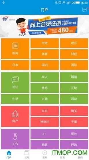 小春网华人工作版 v16.1122.1 安卓版 3