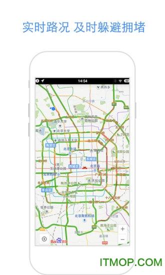 百度地图百度导航2019最新版 v10.13.0 官方安卓版 1
