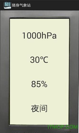 随身气象站 v1.4 安卓版2