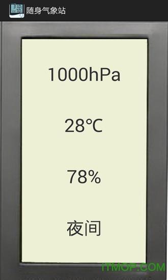 随身气象站 v1.4 安卓版1