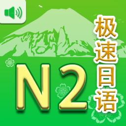 极速日语N2app