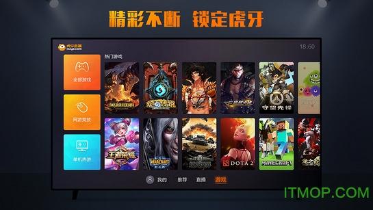 虎牙直播tv版最新版 v3.7.2 官网安卓版 3