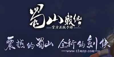 蜀山战纪手游下载_蜀山战纪之剑侠传奇手游_蜀山战纪破解版