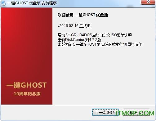 一键GHOST优盘版 v2018.06.08 官方最新优盘版 0