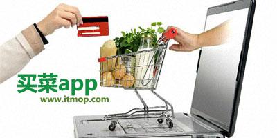 买菜app