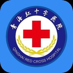青海红十字医院软件
