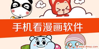 手机漫画软件哪个好?手机漫画app大全_看漫画app下载