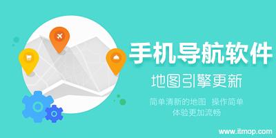 导航app