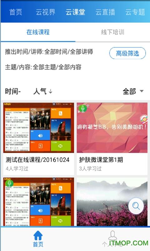安惠惠视界app v3.1.3 安卓版 0