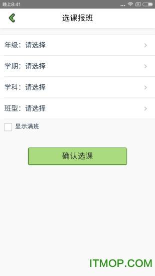 北京高思教育 v2.2.1 安卓版 1