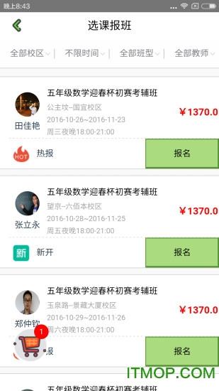 北京高思教育 v2.2.1 安卓版 2