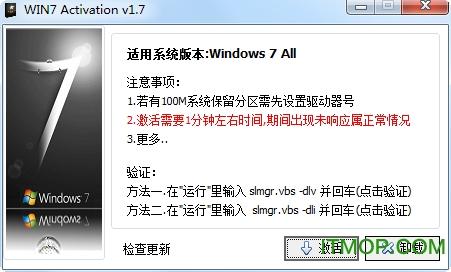 win7 activation激活工具 v1.7 绿色版 0
