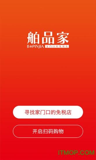 舶品家 v1.1.4 官网安卓版0