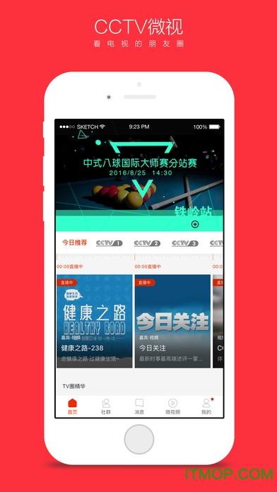 CCTV微视客户端iphone手机版 v6.0.3 官方苹果版 1
