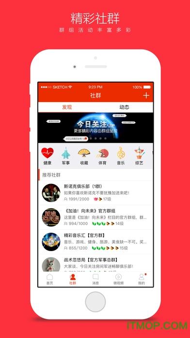 CCTV微视客户端iphone手机版 v6.0.3 官方苹果版 4
