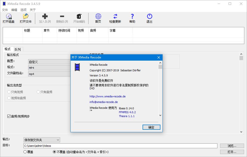 xmedia recode(mp4/avi视频转换软件) v3.5.1.8 绿色版 0