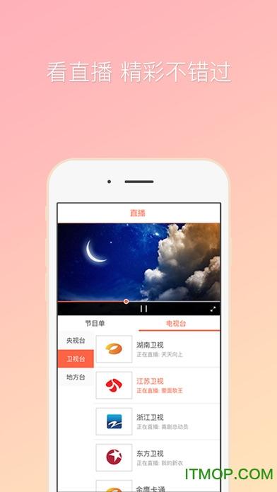 咪咕爱看ios版 v3.1.0 iphone版 0