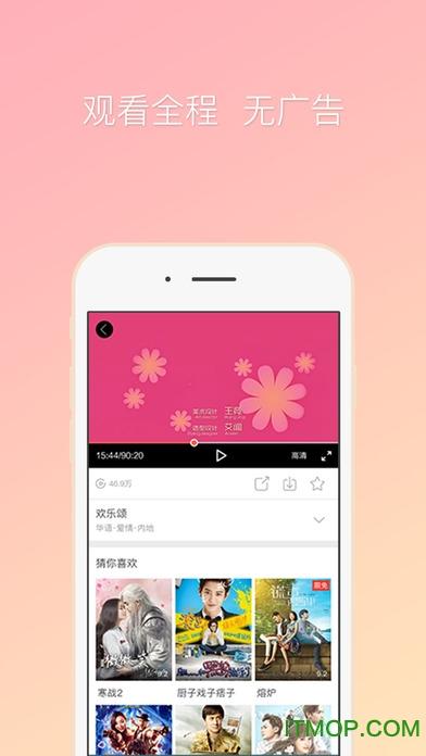 咪咕爱看ios版 v3.1.0 iphone版 2