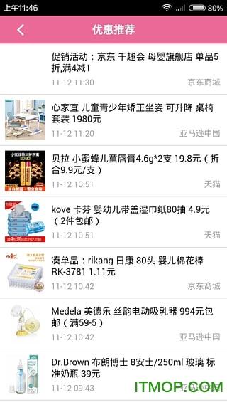 贝比优选(购物比价) v01.00.0022 安卓版3