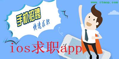 ios求�app