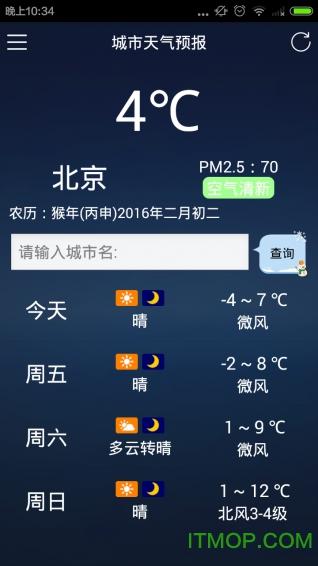 城市天气预报手机版 v1.6.0 安卓版0