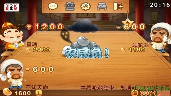 欢乐斗地主腾讯官方版 v7.112.001 安卓版 2