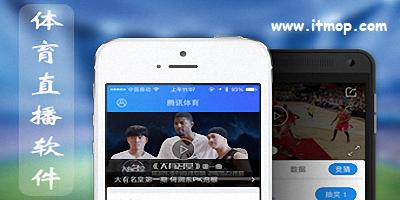 苹果体育直播软件