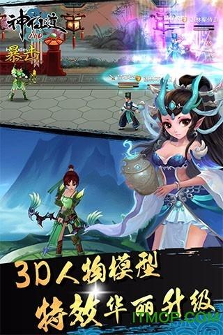 心动神仙道高清重制版 v2.4.3 官网安卓版 3