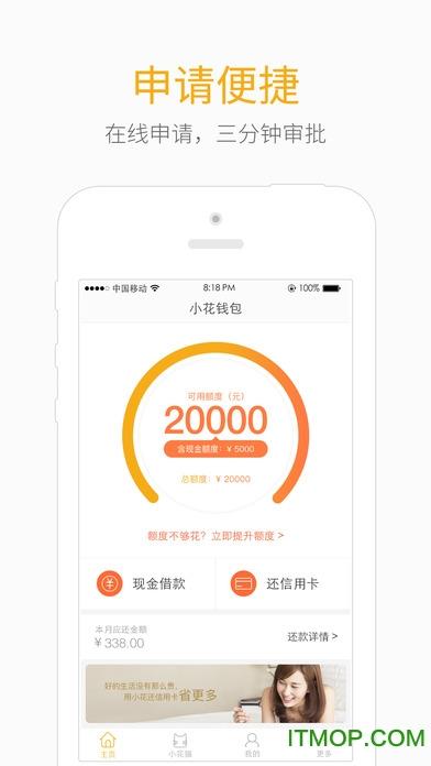 小花�X包�O果版 v5.0.0 iphone版 0