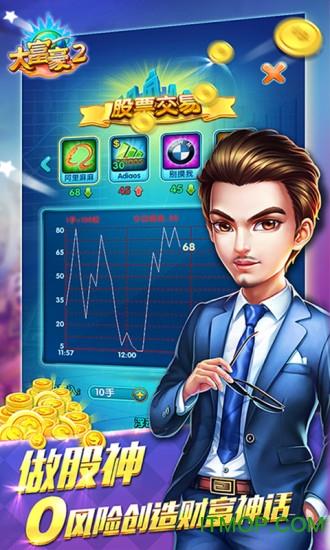 腾讯大富豪2商业大亨游戏 v1.17.0 安卓应用宝版 3