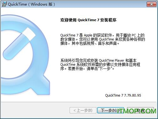 苹果多媒体播放器(Apple quicktime player for windows) v7.79.80.95 最新官方简体中文版 0