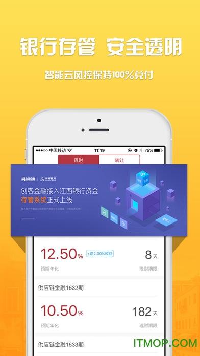 创客金融苹果版 v3.8.6 苹果ios版 1