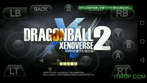 龙珠超宇宙2手游版 v4.10.2 安卓中文版 2