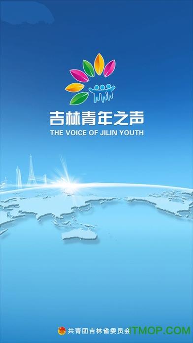 吉林青年之声苹果版 v5.7.1 iphone版 3
