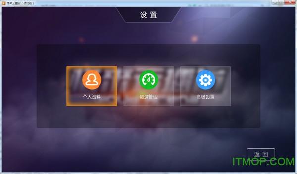 格来云擂台电脑版 v1.1.3 官方版 1