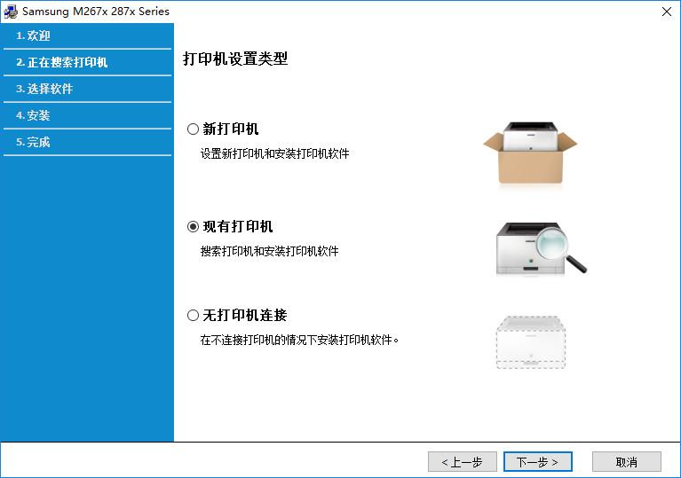 三星Samsung Xpress SL-M2670FN打印扫描驱动 v1. 4 官方版 0