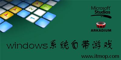 系统自带游戏下载大全_win7/xp系统自带游戏下载