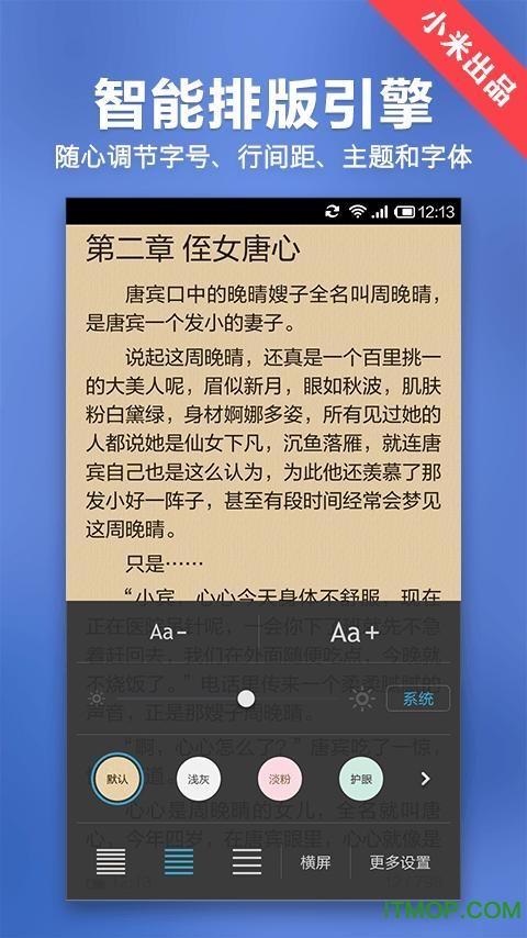 小米小说手机客户端 v4.6.4 安卓版 2