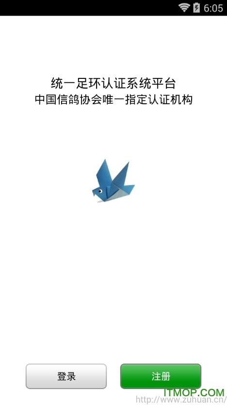 信鸽足环网手机版 v1.0.0.3 安卓版 0
