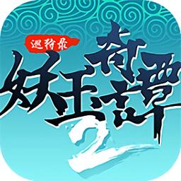 妖玉奇谭3内购破解版