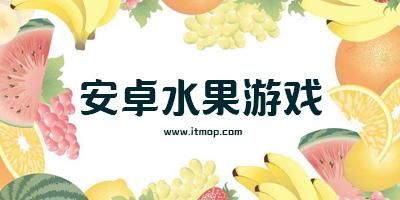 安卓水果游戏