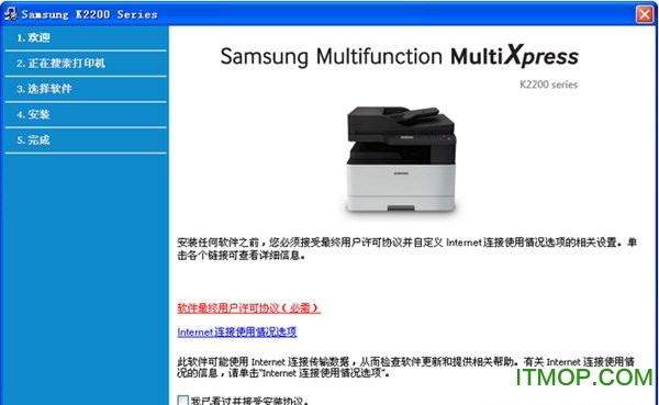 SAMSUNG三星K2200ND打印机扫描驱动 v3.31.41.09 官方最新版 0