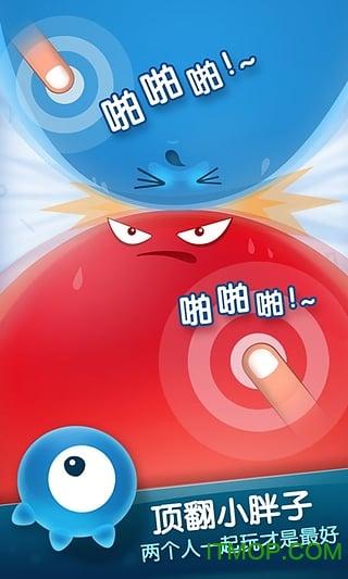 红蓝大作战游戏