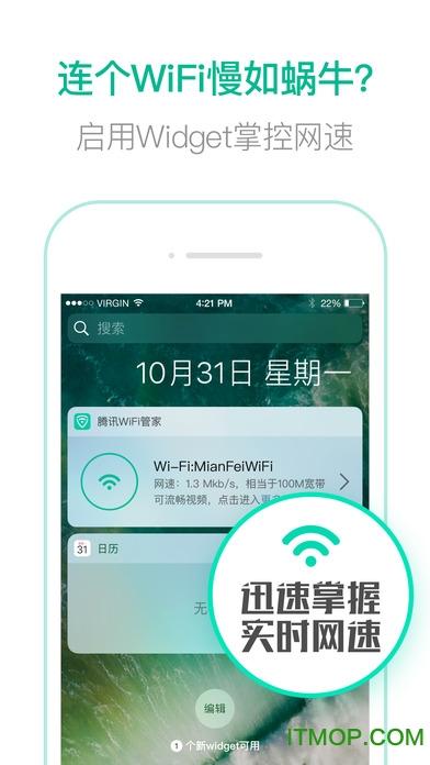 腾讯Wifi管家苹果版