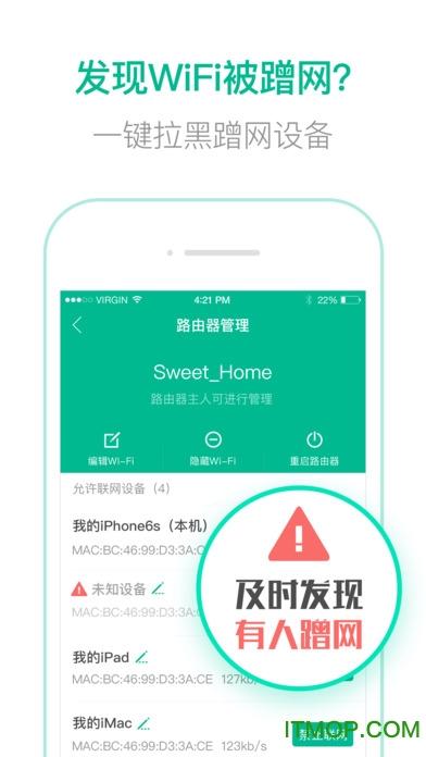 �v�Wifi管家�O果手�C版 v3.7.3 iphone版 3