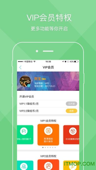 锋绘动漫苹果手机版 v4.5.1 苹果版 0