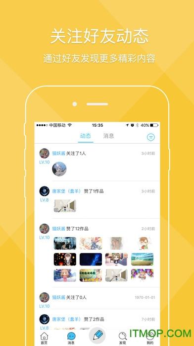 锋绘动漫苹果手机版 v4.5.1 苹果版 1