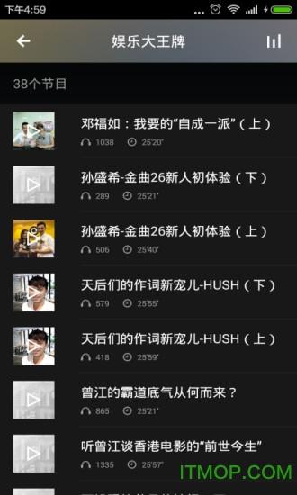 娱乐八卦江湖手机版 v2.5.0 安卓版1