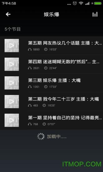 娱乐八卦江湖手机版 v2.5.0 安卓版3