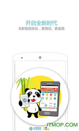 四川移��I�I�d手�C版 v3.5.2 最新安卓版 1